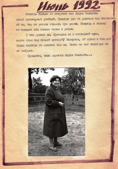 Лидия Ивановнв Острецова Ostr